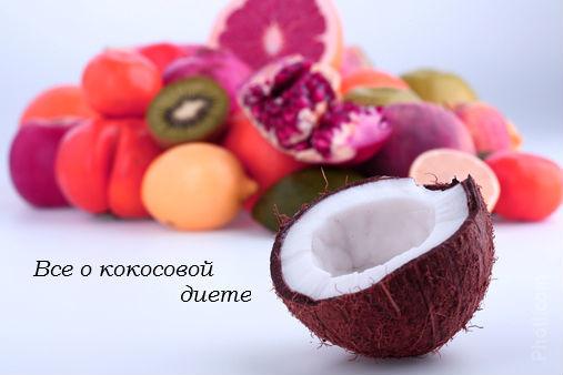 kokosovaya-dieta