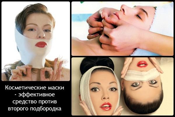 Косметические-маски-эффективное-средство-против-второго-подбородка
