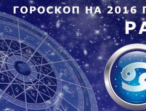 Гороскоп для Рака на 2016 год
