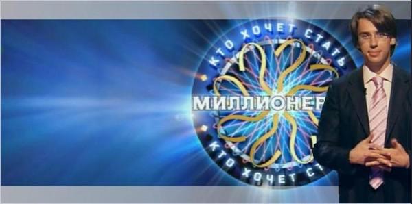Максим Галкин кто хочет стать миллионером