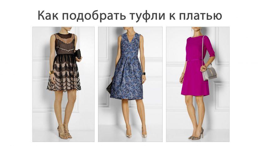 Как подобрать обувь к платью